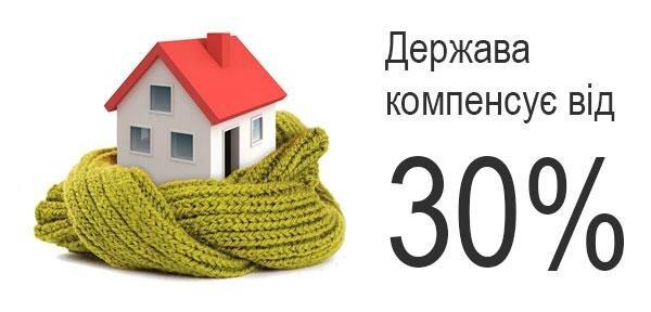Як будинок зробити теплішим за 100 тисяч, якщо це коштує мільйон